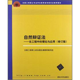Natural Dialectics: Theory and Applications in Engineering (Revised Edition)(Chinese Edition): QUAN...