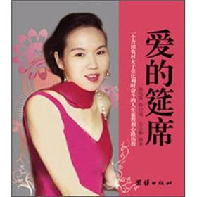 Feast of love(Chinese Edition): LV YU QIN