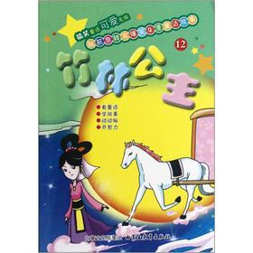 Riddles Comedy Q diffuse fairy tale 12: BEN SHE.YI MING