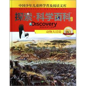 Explore a scientific encyclopedia: the animals Great Migration (in order) (4 C1)(Chinese Edition): ...