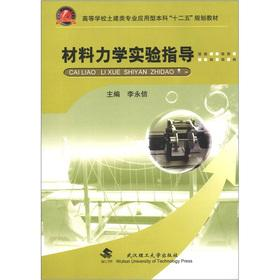 The applied undergraduate colleges civil engineering specialty 12th Five-Year Plan textbook: ...