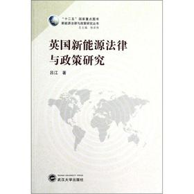 Britain's new energy law and policy research(Chinese Edition): LV JIANG YANG ZE WEI