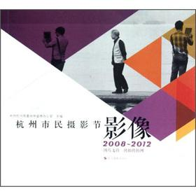 Hangzhou public photography section images (2008-2012)(Chinese Edition): ZHONG GONG HANG ZHOU SHI ...