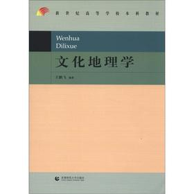 The Undergraduate teaching materials of the new century: cultural geography(Chinese Edition): WANG ...