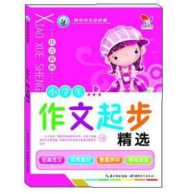 Happy writing BBK: primary school essay started Picks(Chinese Edition): PEI CHUN YAN