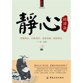 Meditation living law(Chinese Edition): ZHANG CHAO