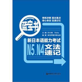 Blue Book JLPT N5. N4 grammar shorthand(Chinese Edition): XU XIAO MING Reika XIN SHI JIE TU SHU SHI...