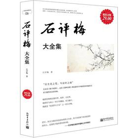 The Shi Pingmei Roms (Value Gold Edition)(Chinese Edition): SHI PING MEI