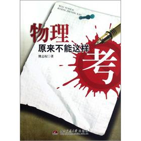 The physical original can not be so exam(Chinese Edition): XIONG ZHI QUAN