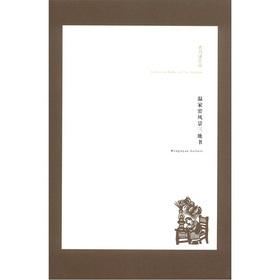 Cao Naiqian works the: temperature tianjiayao landscape: CAO NAI QIAN