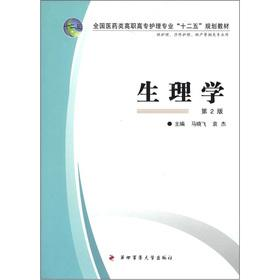 National medicine in higher vocational nursing profession: XU XIAO YUE
