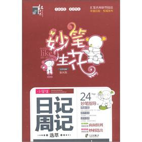 Wonderful flower pen: pupils diary Weekly Clippings(Chinese Edition): ZHANG XING DONG