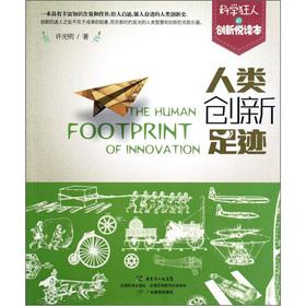 The mad scientist innovative Yue Reading: human innovation footprint(Chinese Edition): XU GUANG ...