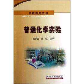The vocational teaching materials: General Chemistry Lab(Chinese Edition): WU SHU WEN CAO XIANG