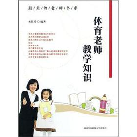 Best teacher Book Series: Sports teacher teaching knowledge(Chinese Edition): GUAN YUE LING