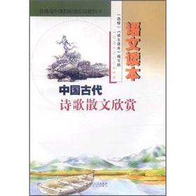 LANGUAGE TEXTBOOK: ancient Chinese prose poetry appreciation (elective)(Chinese Edition): YU WEN DU...