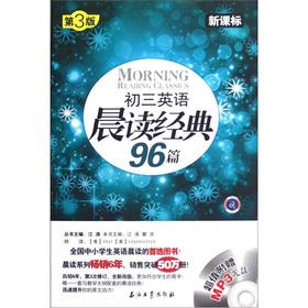 Of junior English Morning Reading Classic 96 (New Standard) (3) (with MP3 CD)(Chinese Edition): ...