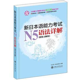 The new JLPT N5 syntax Xiangjie (with: LIU WEN ZHAO