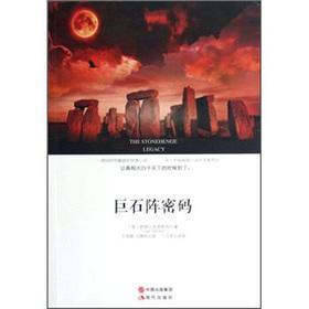 Stonehenge password(Chinese Edition): YING SA MU KE LI SI TE