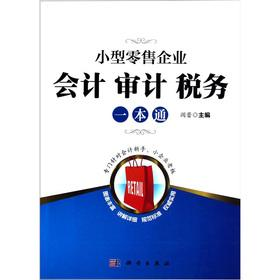 Small retail business: accounting and auditing tax a pass(Chinese Edition): YAN LEI