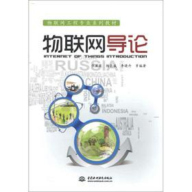 Of Things engineering textbook series: Introduction to the Internet of Things(Chinese Edition): ...