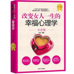 Change a woman's life happiness psychology Complete Works(Chinese Edition): LIU ZHI