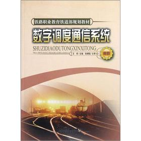 Vocational railway vocational education planning materials of the Ministry of Railways: digital ...