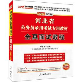 In the public version of the 2013 Hebei civil service exam: whole truth interview tutorial (gifts ...
