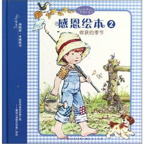 Thanksgiving picture books (2): the harvest season(Chinese Edition): YI QIANG