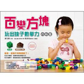 The Variety box. play out the children: LIAO YU HUI
