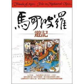 Travels of Marco Polo (revised)(Chinese Edition): MA KE BO LUO