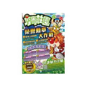 Moore Park expedition NO.7 (limit Chain Store. Bookworm 1010307 Wang Jiantang)(Chinese Edition): ...