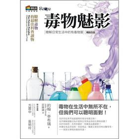 Poison Phantom of the Opera - toxic substances in everyday life (revision)(Chinese Edition): YUE ...