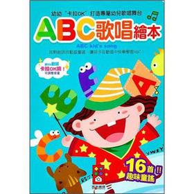 ABC singing picture book(Chinese Edition): FENG CHE BIAN JI QUN