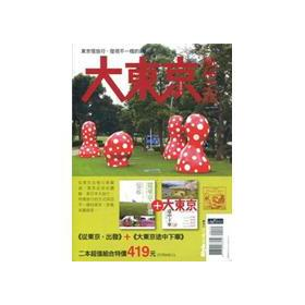 Big Tokyo-style tour book sets (2CPE01 +2: CENG YONG XU