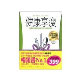 Health Xiangshou + log(Chinese Edition): CENG YU HUI MEI YUE YI XUE ZHONG XIN TANG NA HAN SI RU YI ...