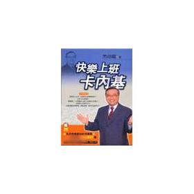 Happy to work at Carnegie(Chinese Edition): HEI YOU LONG