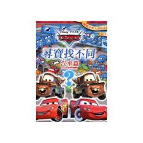 Disney treasure hunt to find a different: Automotive articles(Chinese Edition): BEN SHE.YI MING