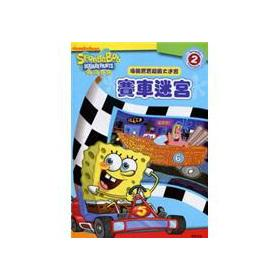 SpongeBob SquarePants: Racing maze (HBB02L)(Chinese Edition): BEN SHE.YI MING