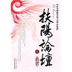 The Fu Yang forums -4(Chinese Edition): LU CHONG HAN