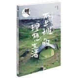 Zhang Yueran: ideal life does not work carp (Chinese Edition): ZHANG YUE RAN