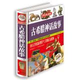 Ancient Greek mythology(Chinese Edition): YU ZU ZHENG . LIU JIA . LIU SHI JIE