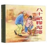 Eighty acres of land clay(Chinese Edition): MA FENG