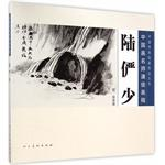 Chinese painting class teacher only drawings Yanshao stone. cloud water law(Chinese Edition): LU ...
