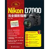 Nikon D7000 complete photographic guide(Chinese Edition): LEI JIAN