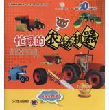 Busy farm machinery(Chinese Edition): FA ] A NIE SI WANG DE WEI ER . [ FA ] .