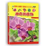 Magic plant Encyclopedia Exploring found (Junior Edition)(Chinese Edition): ZHANG ZHE