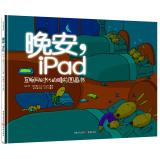 Good night! iPad(Chinese Edition): MEI ] AN