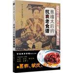 Empress Dowager Cixi anti-aging recipes(Chinese Edition): RI ) BAN KOU ZHU WEI