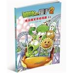 Zombies 2 (Need more hilarious comic 14)(Chinese Edition): XIAO JIANG NAN